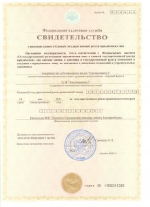 Св-во о внесении записи 18.05.11